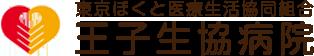 東京ほくと医療生活協同組合 王子生協病院